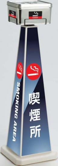 スモーキングポール(角型)