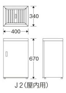 スモーキング大容量タイプ J2(屋内用タイプ)