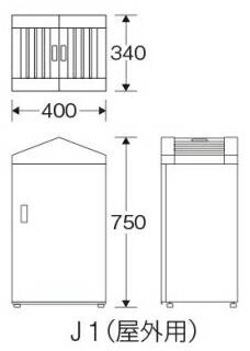 スモーキング大容量タイプ J1(屋外用タイプ)