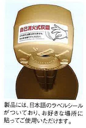 業務用スタンド灰皿 スモーキング AL-106アイボリー