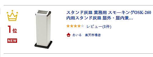 業務用スタンド灰皿スモーキング OSK-260
