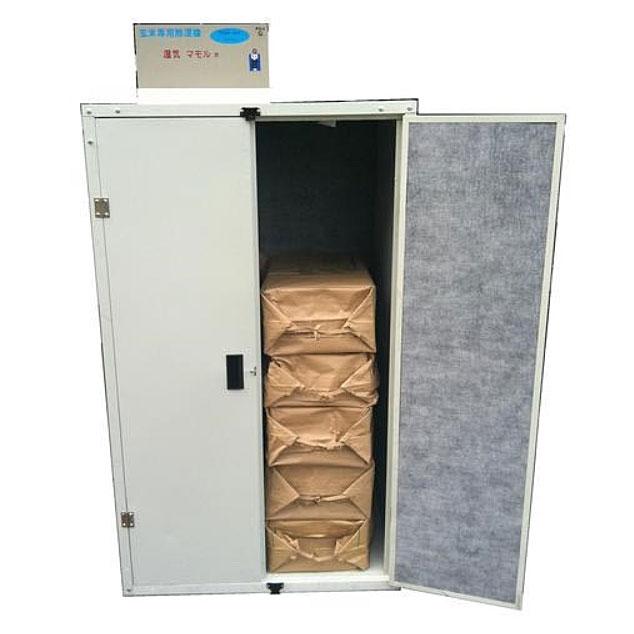 米保管庫12俵用(24袋)除湿器タイプ MRS-24J