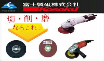 富士製砥株式会社