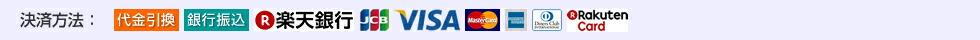 M決済方法:代金引換、銀行振り込み、楽天銀行、JCB、VISA、MasterCard、AMEX、Diners、楽天