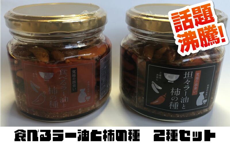 食べるラー油と柿の種 2種セット