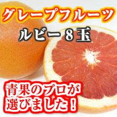 グレープフルーツルビー 8玉