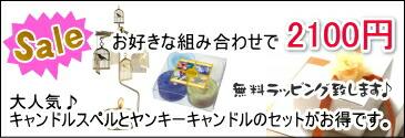 お好きな組み合わせで2100円。大人気♪キャンドルスペルとヤンキーキャンドルのセットがお得です。無料ラッピング承ります。