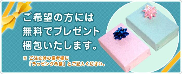 ご希望の方には無料でプレゼント梱包いたします。