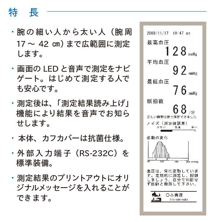 オムロン 自動血圧計 HBP-9020 健太郎