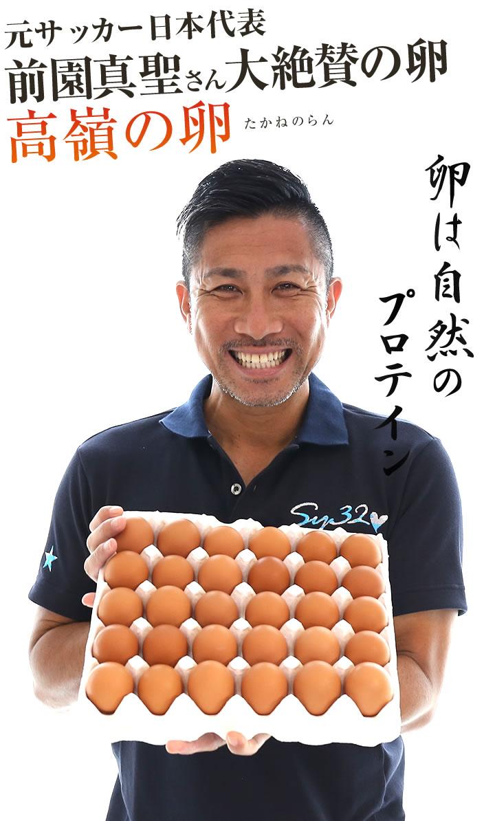 前園さん卵は自然のプロテイン