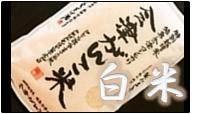 白米-福島・会津産コシヒカリ-会津がんこ米5kg