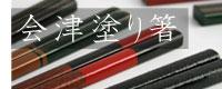会津塗り箸