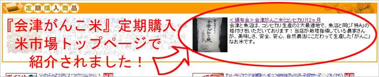 頒布会 会津がんこ米コシヒカリ 米市場トップページで紹介されました!