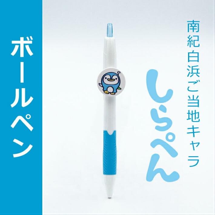 【楽天】しらぺん ボールペン