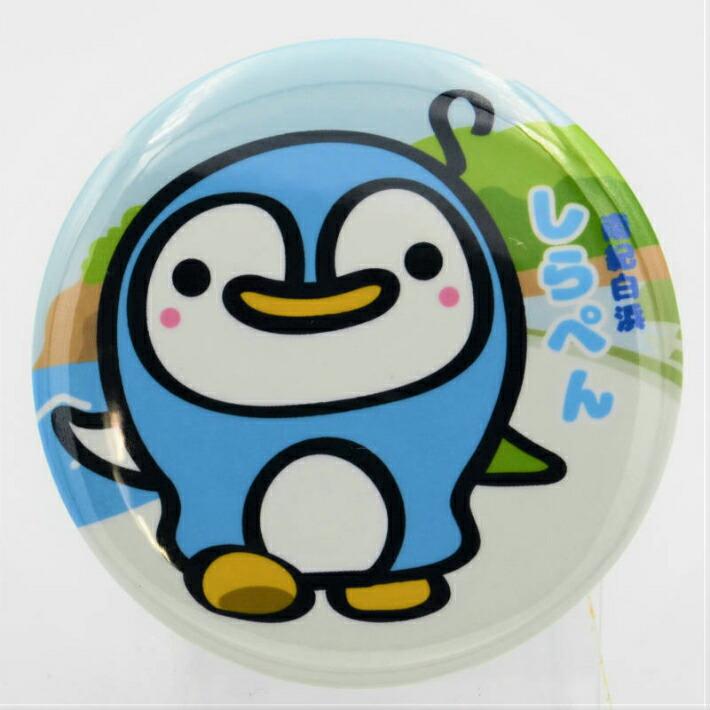 【楽天】「しらぺん」缶バッチ(大)