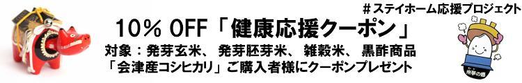 発芽玄米などに使える健康応援クーポン10%OFF会津産コシヒカリ購入者にプレゼント