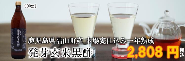 発芽玄米黒酢