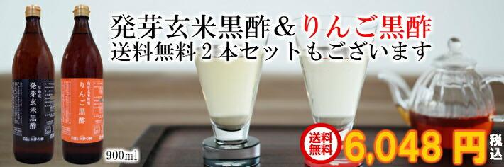 発芽玄米黒酢りんご黒酢セット