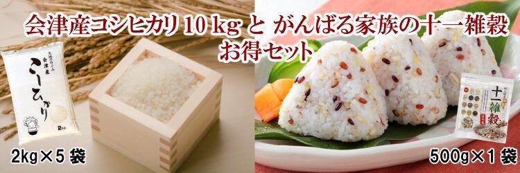 会津産コシヒカリと十一雑穀