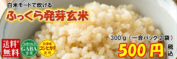 発芽玄米300g