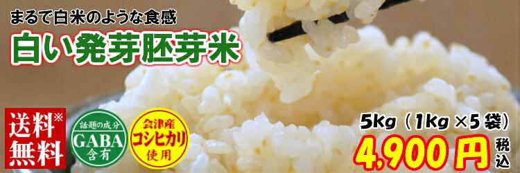 発芽胚芽米