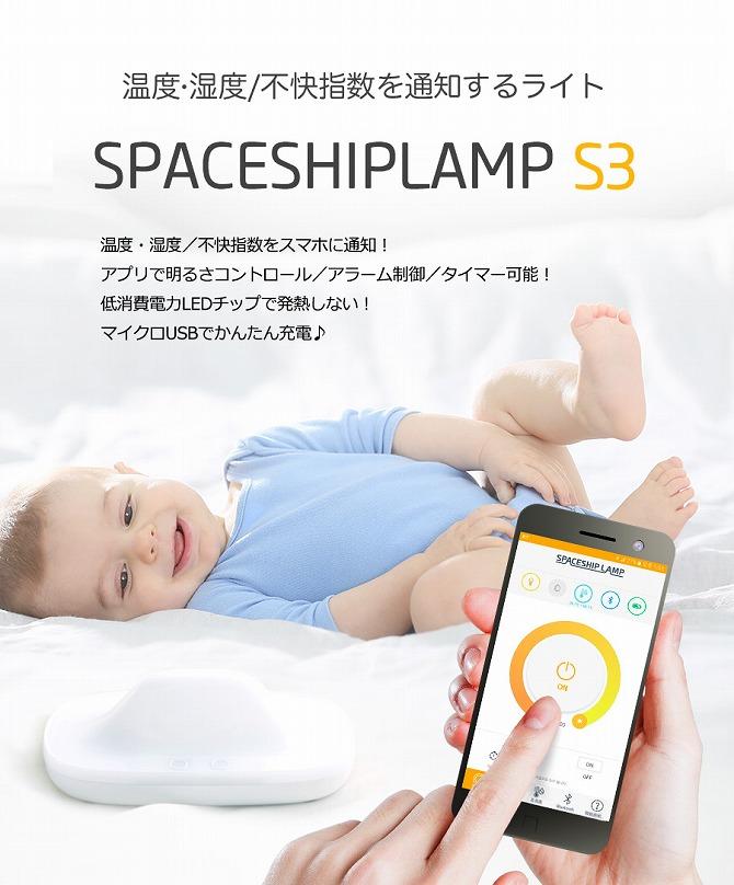 温度・湿度・不快指数を計測するスマートライト SPACESHIP LAMP S3