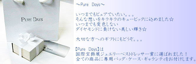 Pure Days