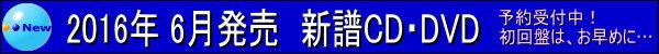 郷ひろみ シングル+LIVE DVD&Blu-ray 同時発売!