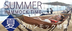 夏のハンモック特集
