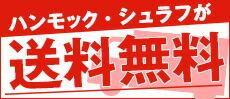 アジャ AJIA 楽天市場店はハンモックの送料が無料になります