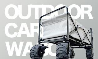 業界初!極太タイヤ用ストッパー装備のアウトドアキャリーワゴン登場