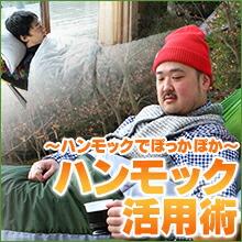 アジアン雑貨専門店AJIA(アジャ) 冬のハンモック活用術