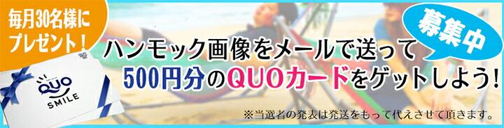 毎月30名様にプレゼント! ハンモック画像をメールで送って500円分のQUOカードをゲットしよう![募集中] ※当選者の発表は発送を持って代えさせて頂きます。