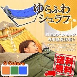 自立式ハンモック ゆらふわモック専用寝袋 ゆらふわシュラフ登場!冬もあったかハンモック
