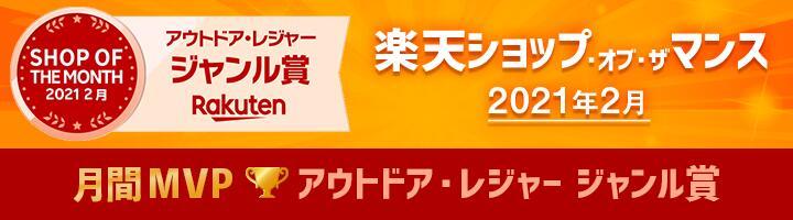 2020年4月 ショップ・オブ・ザ・マンス ジャンル賞 アウトドア・レジャー 受賞!!