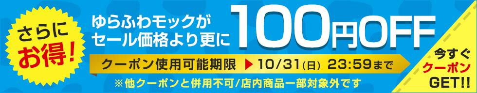 期間限定・100円引きクーポン
