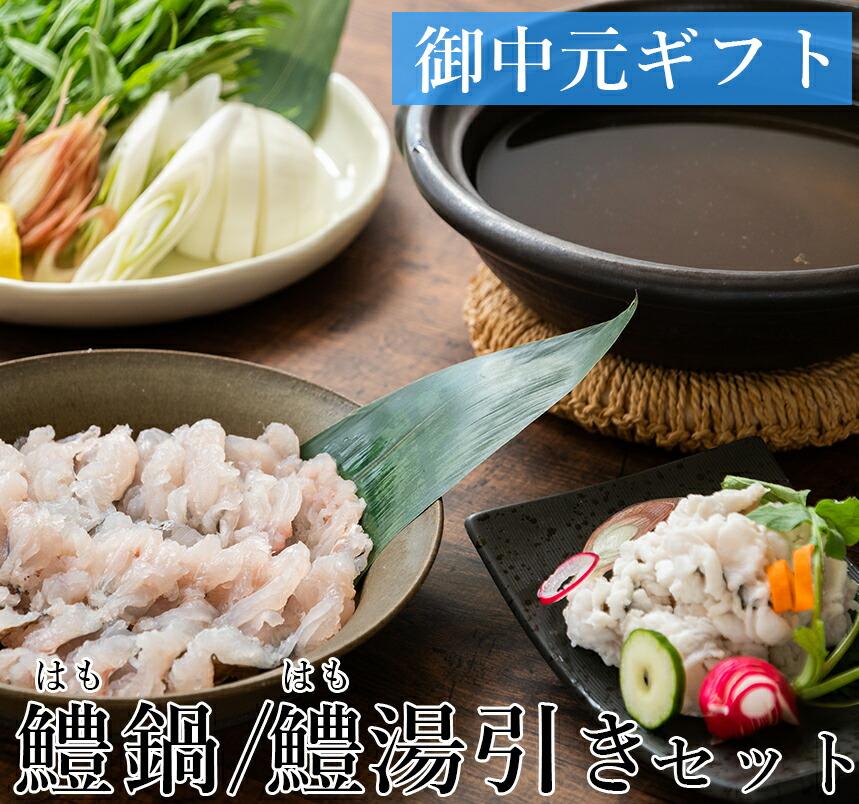 ハモ鍋 湯引き