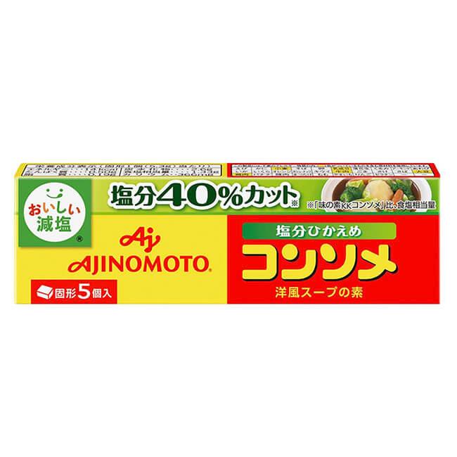 「味の素KK コンソメ」<塩分ひかえめ> 固形5個入箱