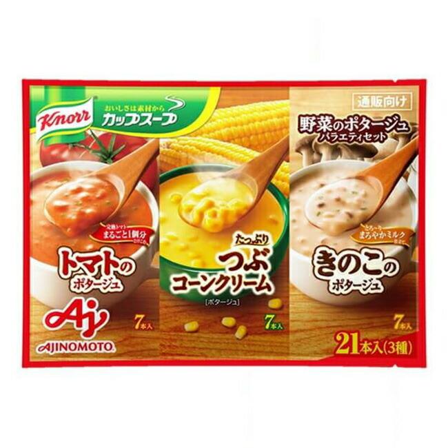 「クノール カップスープ」野菜のポタージュバラエティセット21本入