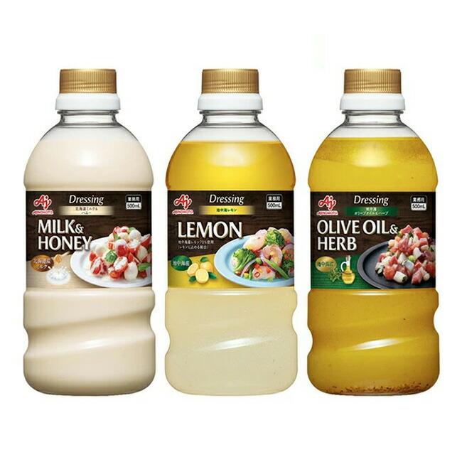 味の素KKドレッシング 北海道ミルク&ハニー 地中海レモン 地中海オリーブオイル&ハーブ 500mLボトル