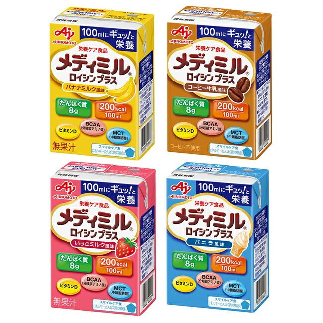 「メディミル」ロイシン プラス バナナミルク風味 コーヒー牛乳風味 いちごミルク風味 バニラ風味