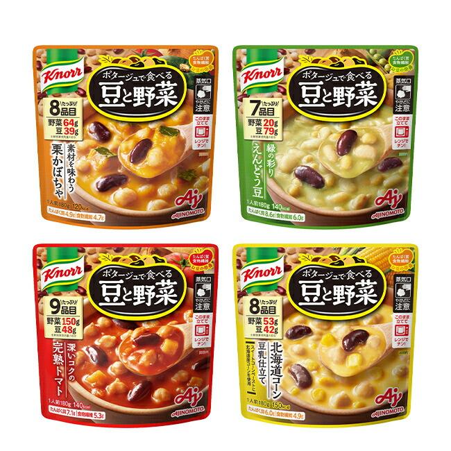 「クノール ポタージュで食べる豆と野菜」深いコクの完熟トマト 素材を味わう栗かぼちゃ 緑の彩りえんどう豆