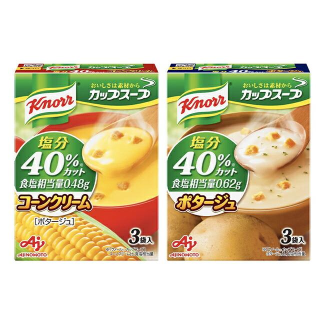 「クノール カップスープ」コーンクリーム塩分40%カット ポタージュ塩分40%カット