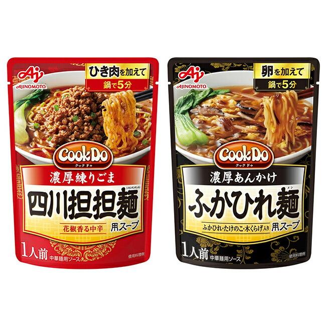 「CookDo」ふかひれ麺 四川担担麺