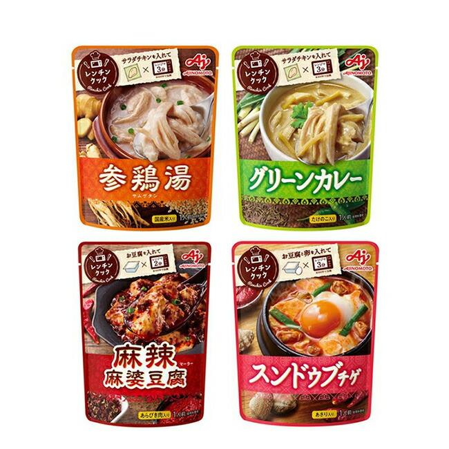 「味の素KK レンチンクック」参鶏湯 グリーンカレー 麻辣麻婆豆腐 スンドゥブチゲ