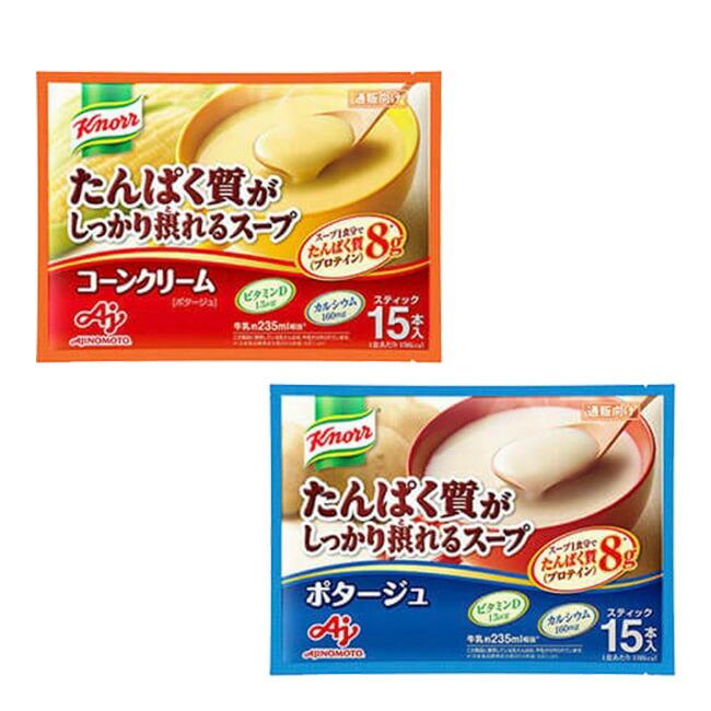 「クノール」たんぱく質がしっかり摂れるスープ ポタージュ コーンクリーム スティック15本入