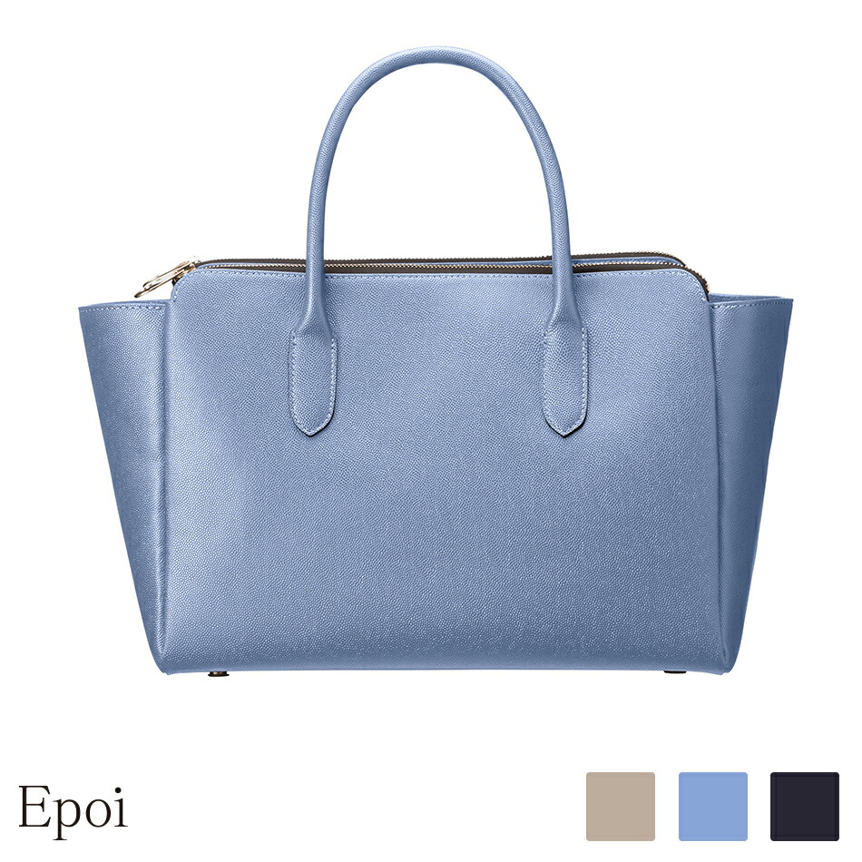 epoi エポイ 日本製 レザー レディース バッグ トートバッグ グレー グレージュ ブルー ネイビー