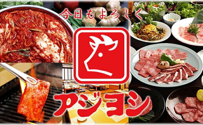 鶴橋・焼肉アジヨシ