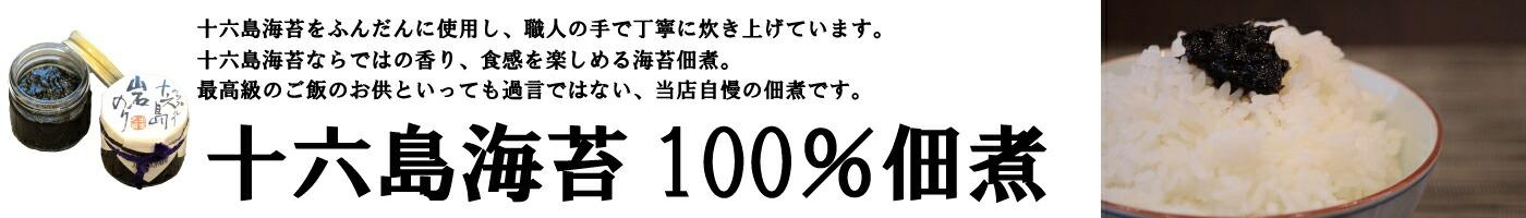 十六島海苔100%佃煮