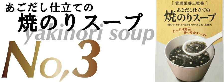 焼のりスープ